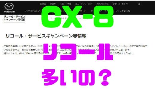 【マツダ・CX-8】リコール情報最新版!不具合情報多いってホント?