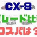【マツダ・CX-8】グレードと価格比較してみた!コスパはどうだ?