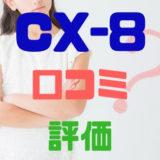 CX8オーナー評価辛口口コミ