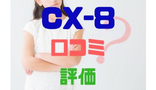 【マツダ・CX-8】口コミ評価の辛口甘口まとめ!オーナーの評判は?