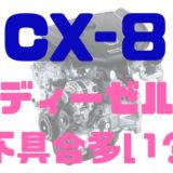 【マツダ・CX-8】ディーゼルは不具合多い?トラブル回避のコツ