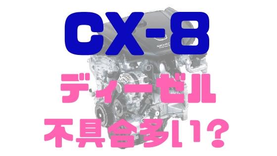 CX8ディーゼル不具合対策
