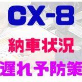 CX-8納車状況納期遅れ