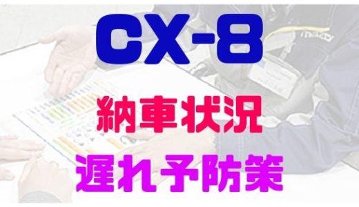 【マツダ・CX-8】新車の納車状況最新版!納期遅れ予防法も紹介
