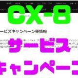 CX8サービスキャンペーン