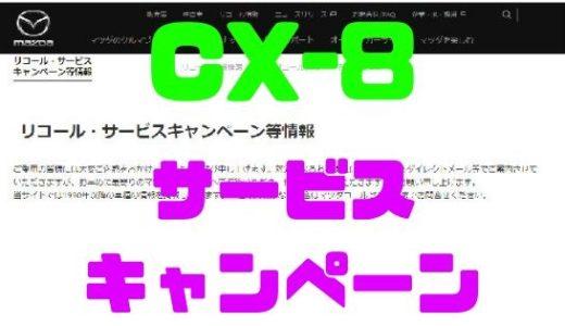 【マツダ・CX-8】サービスキャンペーンとは?リコールと何が違うの?