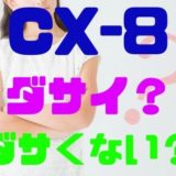 【マツダ・CX-8】ダサいのか?ダサいといわれる理由は?