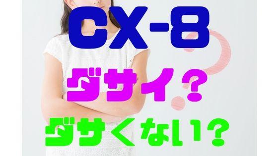 CX8ダサイのか