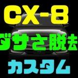 【マツダ・CX-8】ダサさ脱却!カスタムはこれでキマリだ!