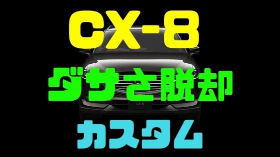 cx8カスタムおすすめ
